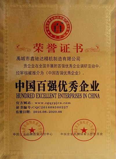 中国百强优秀企业